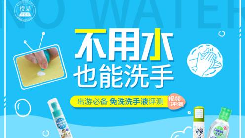 【橙品实验室】免洗洗手液测评