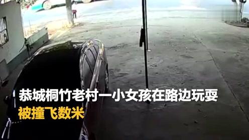 广西桂林一小女孩路边玩耍被撞飞数米