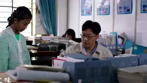 电影《米花之味》曝正片片段-林老师被怼套路化解