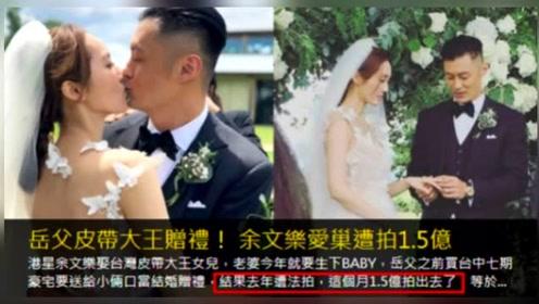 余文乐与王棠云爱巢3千万拍卖?回应:一看就是假的