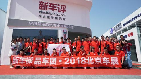北京车展车评人见面会,因为有你们的厚爱才有我们的坚持