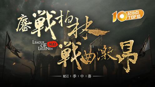 起小点TOP10 MSI季中赛:鏖战柏林,战曲激昂!