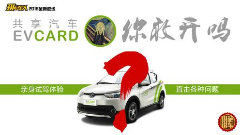 共享汽车街头真实试驾体验行动——EVCARD你敢开吗?