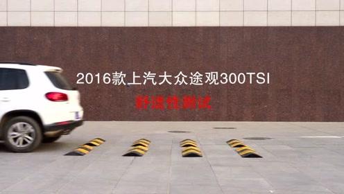 2016款上汽大众途观300TSI 舒适性测试