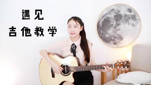 《遇见》孙燕姿 阿澜吉他弹唱教学