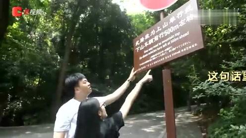 """""""中式韩语""""遍布岳麓山,韩国欧巴读不懂指示牌的意思"""