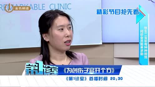《第1诊室》为创伤子宫开个方_预告