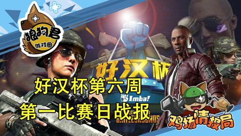 《鸡场情报局》好汉杯第六周第一比赛日战报