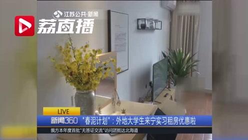外地大学生来南京见习可优惠租房 首批215间房源先到先得