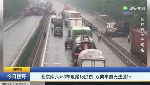北京南六环3车追尾1死2伤双向车道无法通行 相关部门已到现场处置