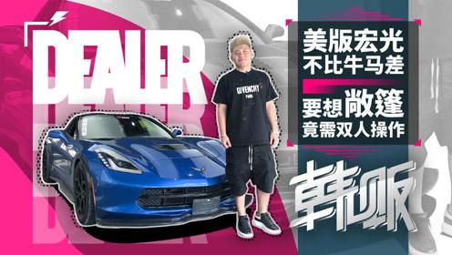 百万V8超跑全北京仅5台!美国宏光想敞篷需俩人拆