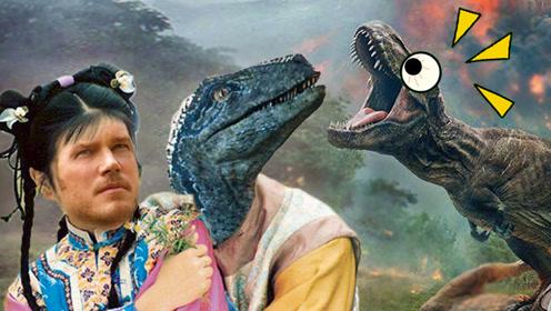 当用《还珠格格》的方式打开《侏罗纪世界》!