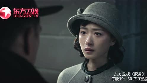 《脱身》东方卫视剧透:黄俪文张晓光重逢