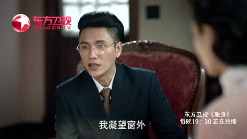《脱身》东方卫视剧透:乔礼杰说情话追求黄俪文