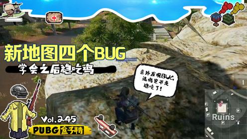 绝地求生:海岛新地图4个bug,学会之后稳吃鸡