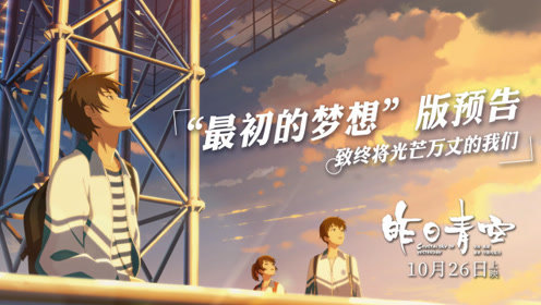 """《昨日青空》""""最初的梦想""""预告 最真实""""中国青春图鉴"""""""