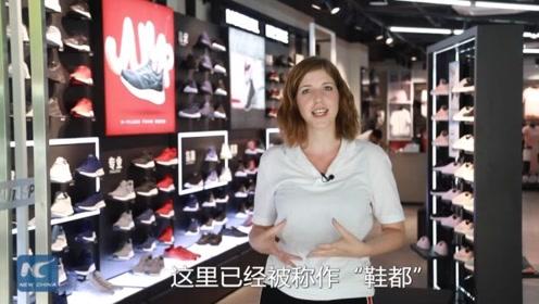 """""""洋记者""""在晋江:探寻""""中国鞋都""""的活力秘笈"""