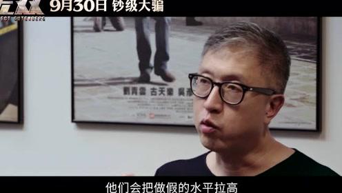 """《无双》造假特辑 周润发郭富城勇攀""""造假币""""高峰"""