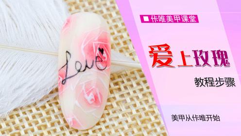 视频教程:美甲款式爱上玫瑰的详细制作教程