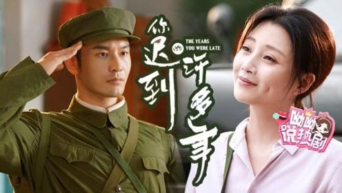 《你迟到的许多年》黄晓明vs殷桃热血青年报国日志!这俩星座最正义!