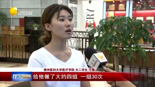 """锦州: """"与死神赛跑""""的120秒 女大学生丁慧跪地救老人"""
