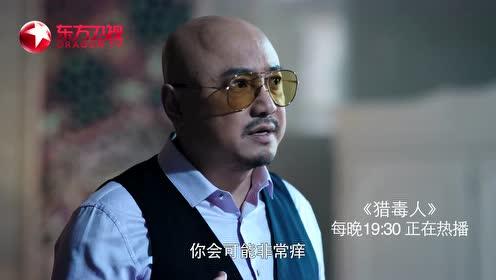 东方卫视《猎毒人》:缅川大佬徐峥凶狠上线