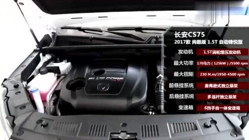 长安CS75 17款 尚酷版 1.5T 自动锋悦型!