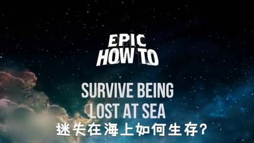 迷失大海该如何自救?这些知识能救命!