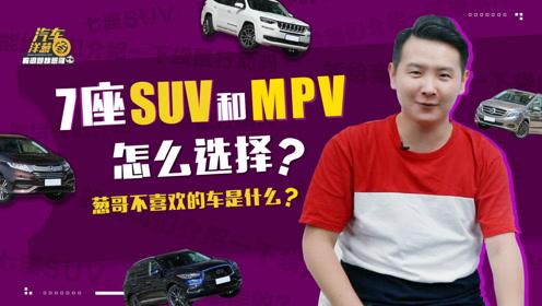 7座SUV和MPV该如何选择?政府拍卖的公车能买吗?