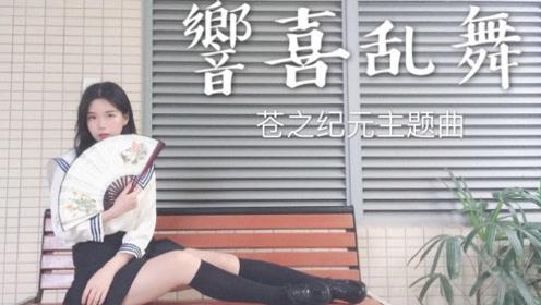 学姐穿水手服翻跳《響喜乱舞》,但是却有个致命缺陷!