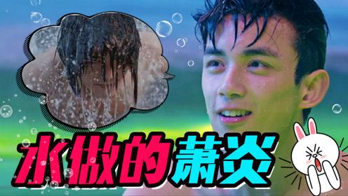 《斗破苍穹》新发现,吴磊是水做的你信不信?
