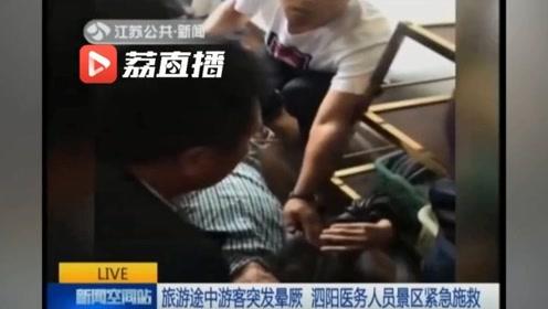 游客突然昏倒生命危在旦夕 幸好旅行团里有一群医生……
