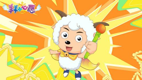 喜羊羊与灰太狼游戏 17集