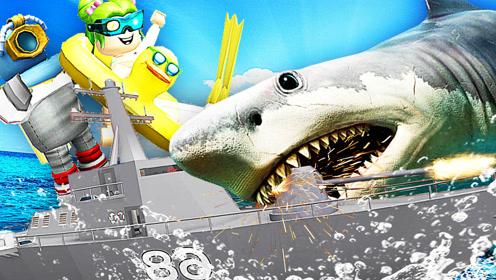 屌德斯&小熙 Roblox鲨鱼模拟器 战列舰大战巨齿鲨!