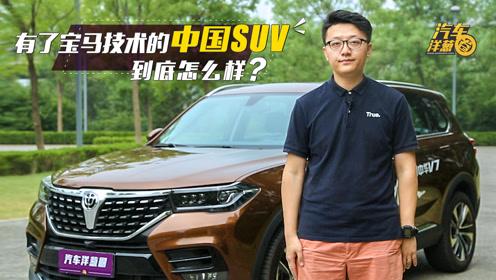 有了宝马技术的中国SUV到底怎么样?