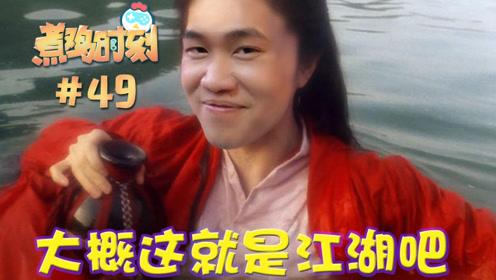 煮鸡时刻 第49期 大概这就是江湖吧