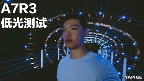 索尼A7R3暗光环境测试!