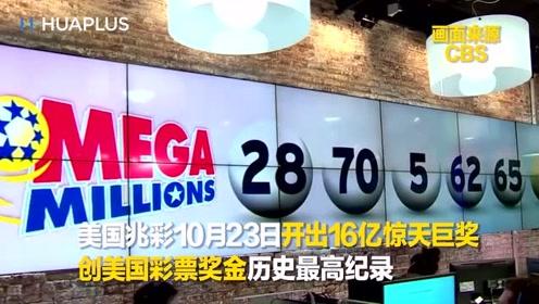 美国兆彩16亿美金惊天巨奖,纽约华人店喜售百万美金奖券