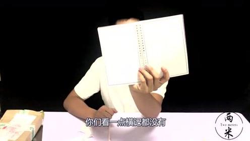 开箱测评号称永远也写不完的笔记本,是真的写不完吗?