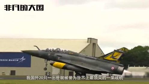 全球公认3种最危险的战斗机,歼20赫然在列,第一让各国无能为力