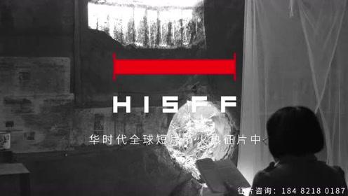 华时代全球短片节征片集锦