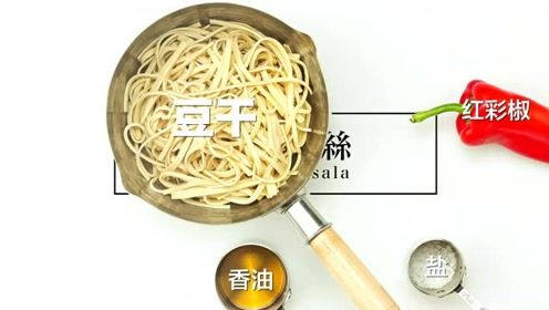 美食天下:凉拌豆干三丝就是好吃!