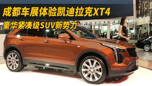标配2.0T高功率发动机的凯迪拉克SUV来了!起价仅25.88万