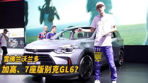 2018成都车展 加高、7座版别克GL6?雪佛兰沃兰多