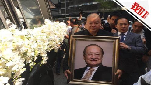 直播回看:11月13日上午金庸先生出殡仪式在香港举行