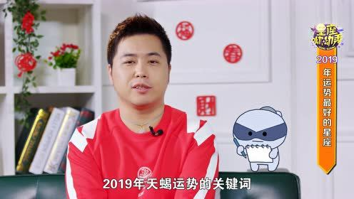 黄小鞋独家解析天蝎座2019年运势!