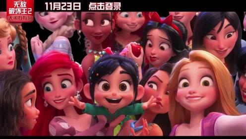 《无敌破坏王2:大闹互联网》中国预告超燃来袭,全国预售火爆开启