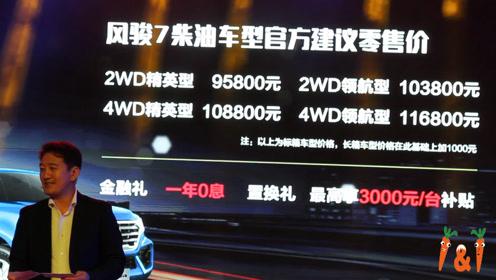 9.58万起!长城互联网皮卡风骏7上市,发布会现场感受!
