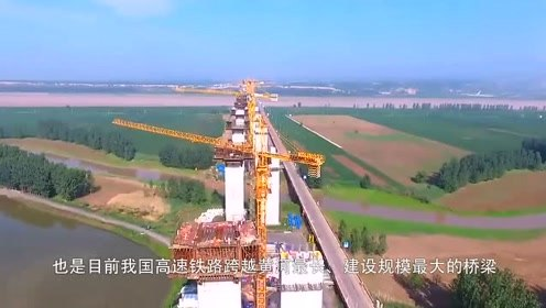 厉害了我的国!跨越黄河建高铁第一桥,一公里造价2个亿