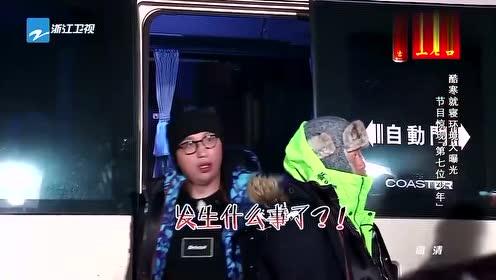 韩东君看到了什么,一脸惊讶?现场惊现一般人看不见的第七位少年